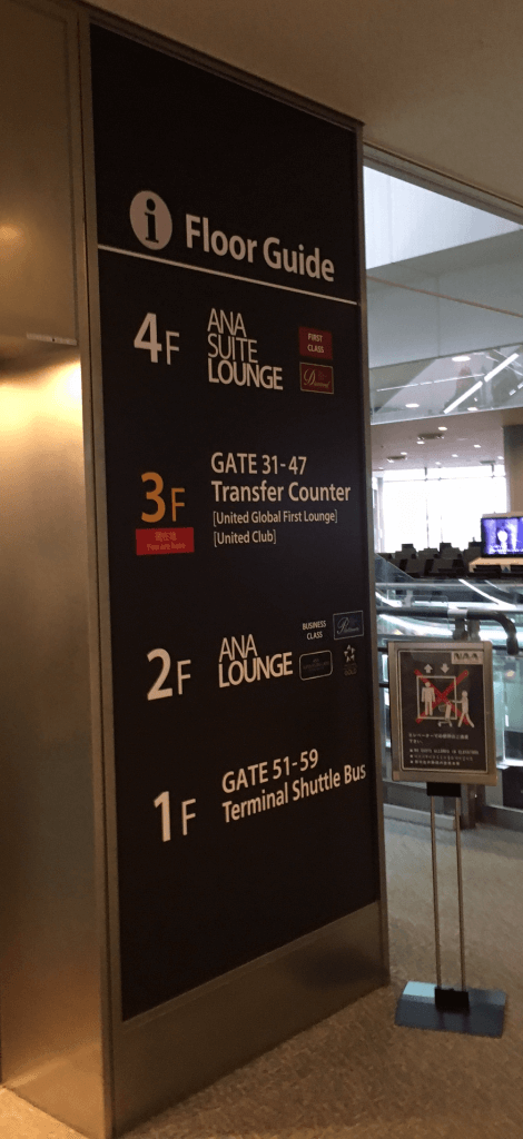 Lounge review : Narita(NRT) ANA lounge international terminal