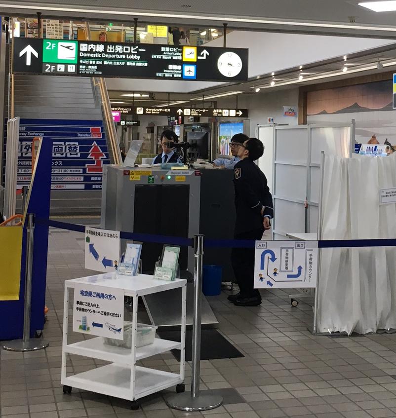 Airport review : Okayama airport(OKJ)