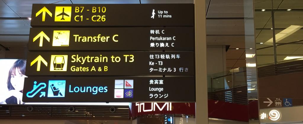 チャンギ空港(SIN)SATSプレミアラウンジ(ターミナル1)のWifiスピードチェック
