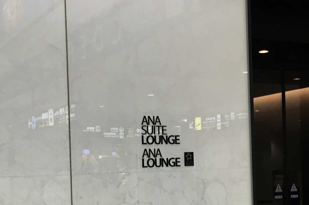 Lounge review : Sapporo New Chitose airport(CTS) ANA Lounge(domestic)
