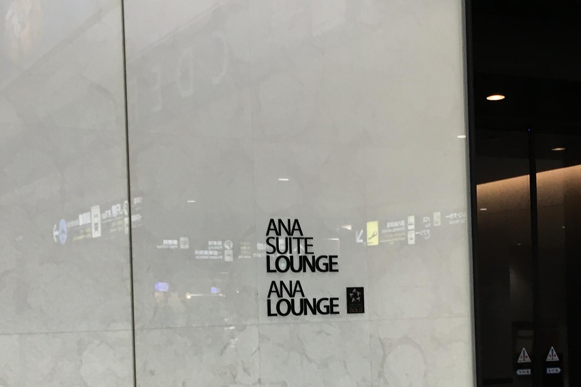 Lounge Review : 新千歳空港(CTS)ANAラウンジ(国内線)
