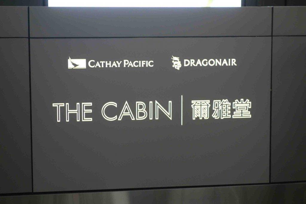香港空港(HKG)のキャセイパシフィック航空(CX)ラウンジ「The Cabin」が閉鎖へ