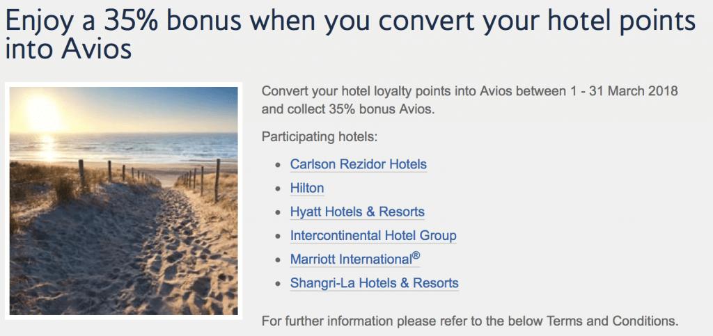 ホテルのポイント移行でブリティッシュ・エアウェイズ(BA)のAviosを35%増しで手に入れる(2018/3/31まで)