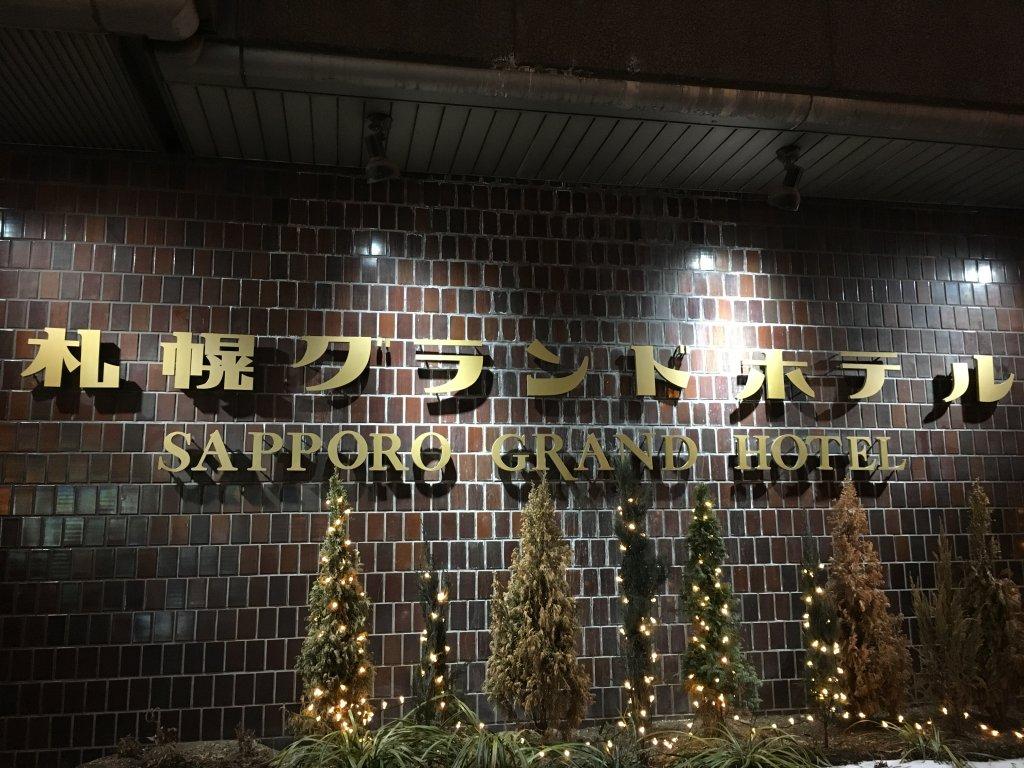 札幌グランドホテルのWifiスピードチェック