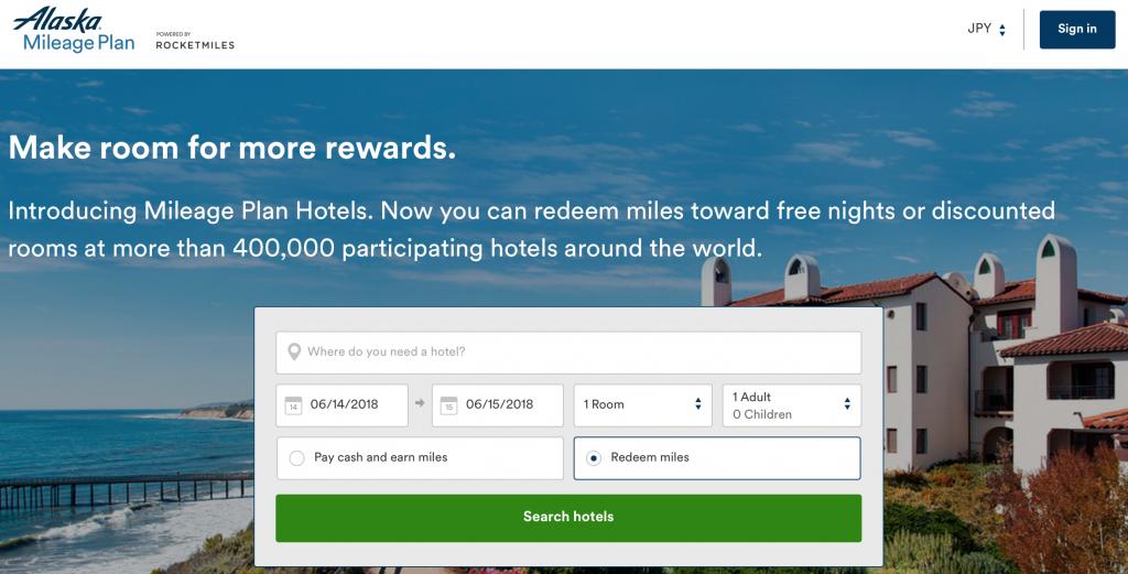 アラスカ航空(AS)のマイレージでホテル予約ができます