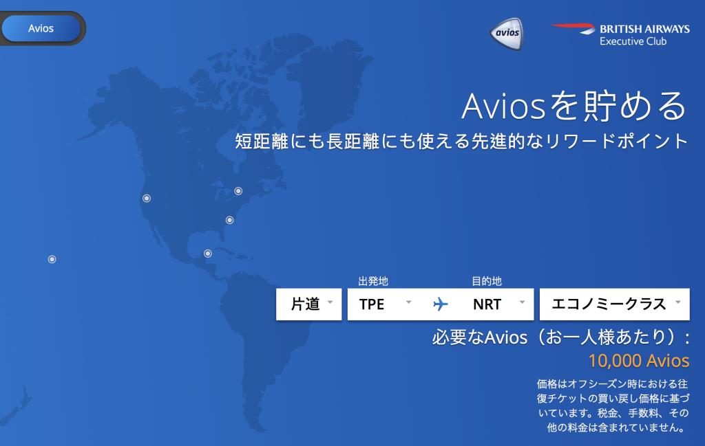Aviosをお得に購入できるサイト「TripPlus」日本語版が登場!