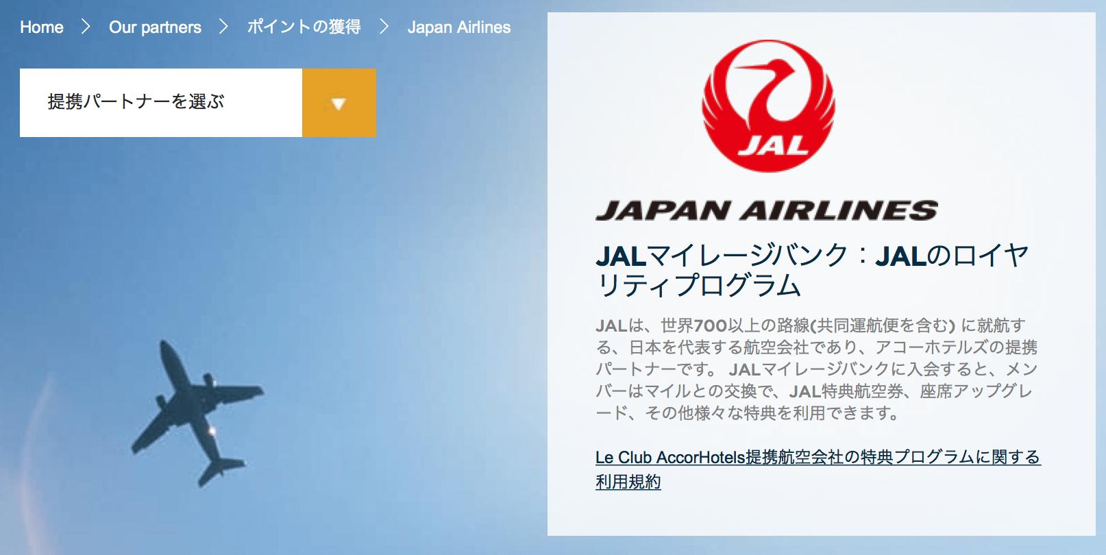 アコーホテルズのポイントが日本航空(JL)のマイレージへ移行可能に
