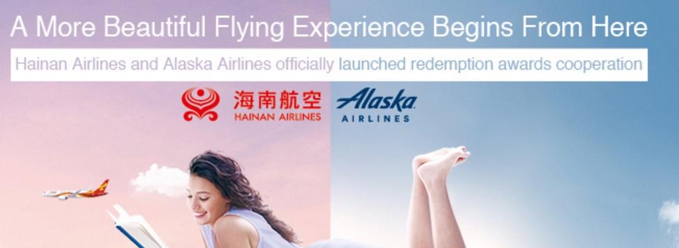 アラスカ航空(AS)、海南航空(HU)フライトでのマイレージ加算率を変更