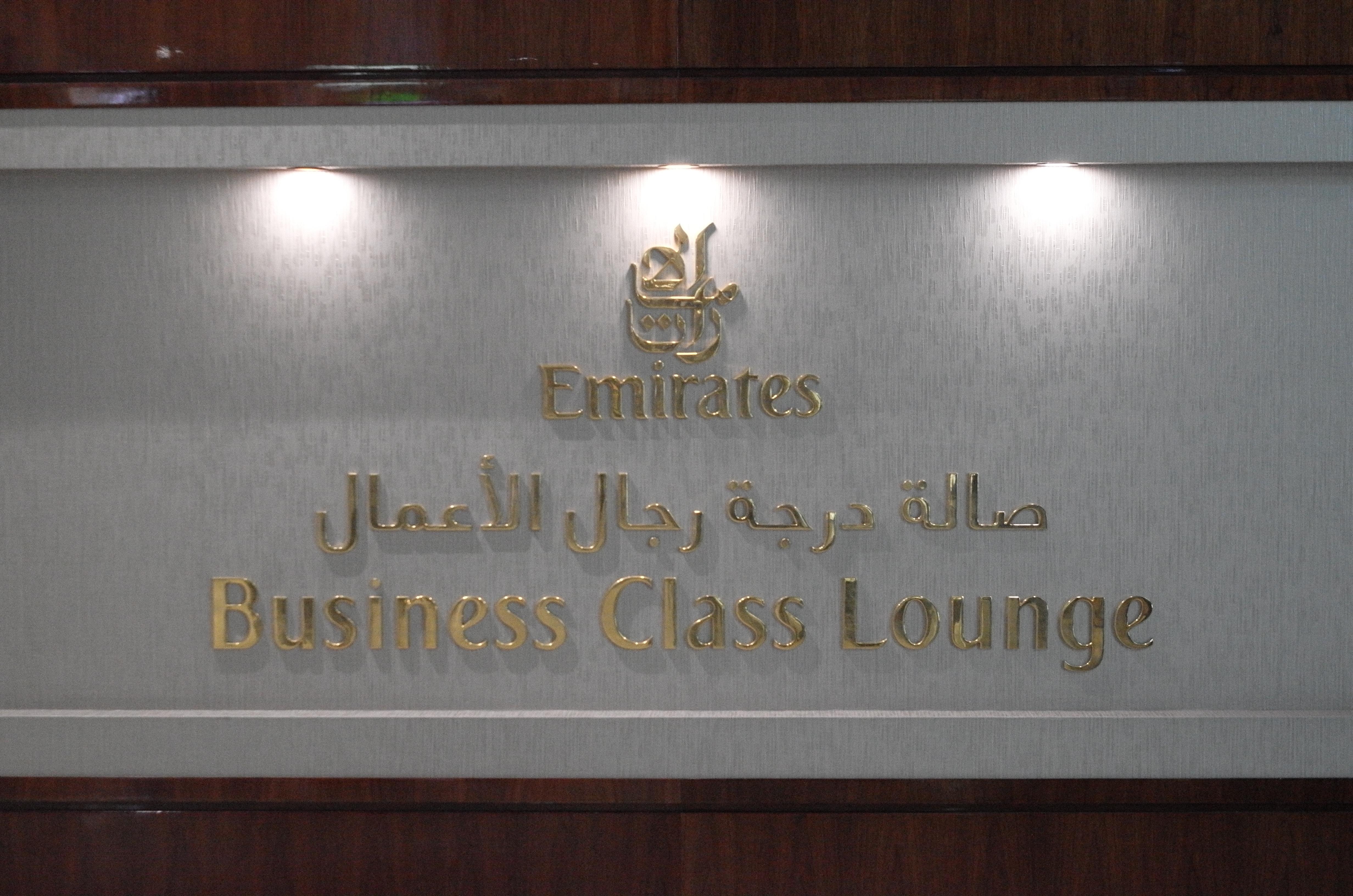 ドバイ空港(DXB)ターミナル3 エミレーツ航空(EK) ビジネスクラスラウンジ(コンコースB)