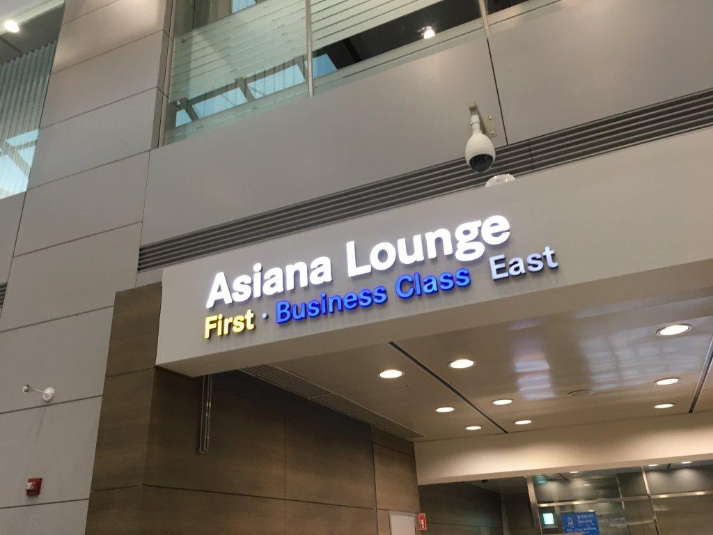 Lounge Review : ソウル仁川空港(ICN) アシアナ航空(OZ)ファーストラウンジ