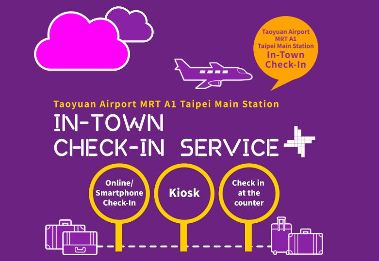 台北のインタウンチェックインで利用可能な航空会社が追加されました
