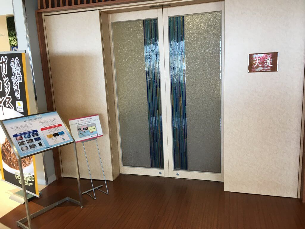 Lounge Review : 宮崎空港(KMI) ラウンジ大淀