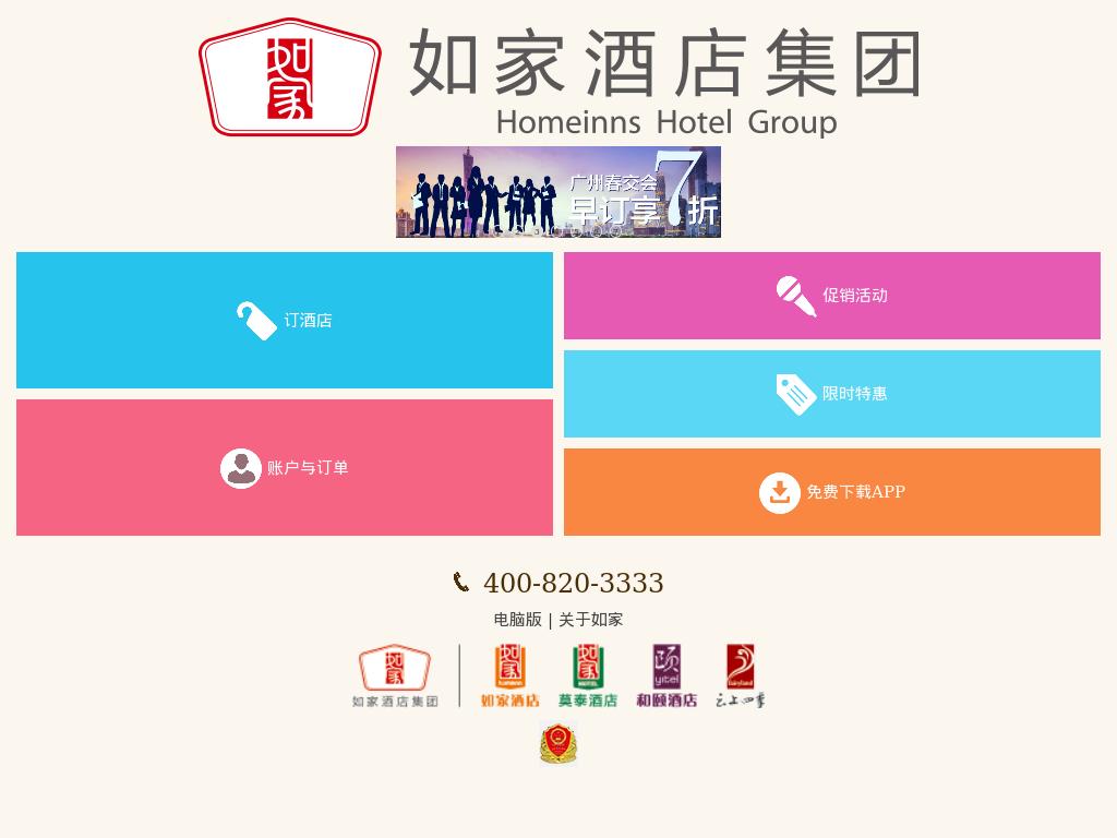 ハイアットが中国で新しいホテルブランドを展開します