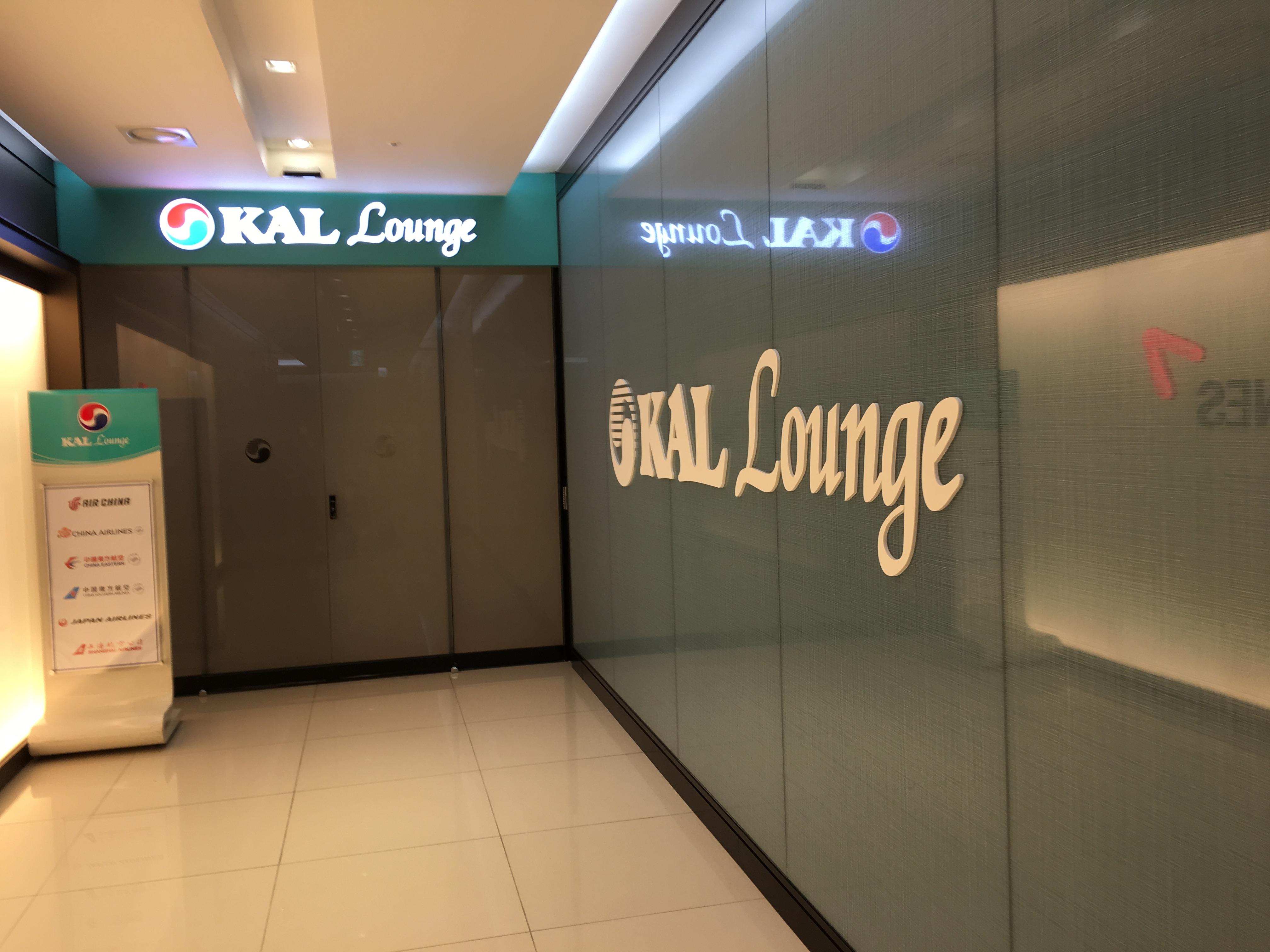 Lounge Review : ソウル金浦空港(GMP) KALラウンジ (KAL Lounge)