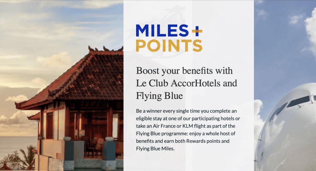 アコーホテルズとFlying Blueの相互提携プログラム
