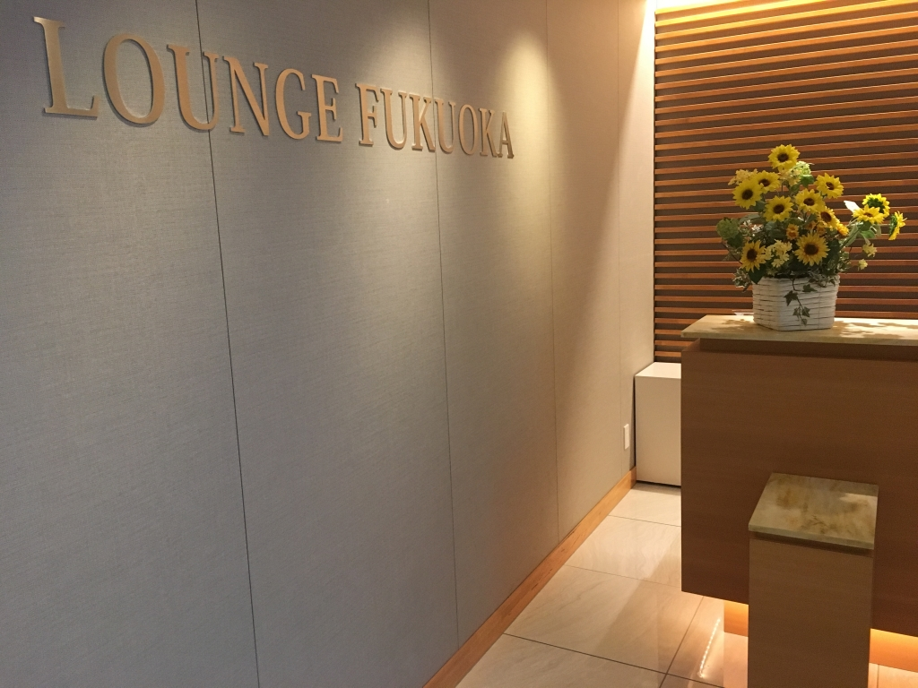 Lounge Review : 福岡空港(FUK)国際線 ラウンジ福岡