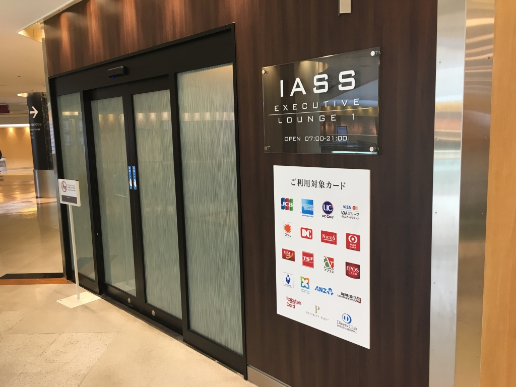 Lounge Review : 成田空港(NRT) ターミナル1 IASS EXECUTIVE Lounge