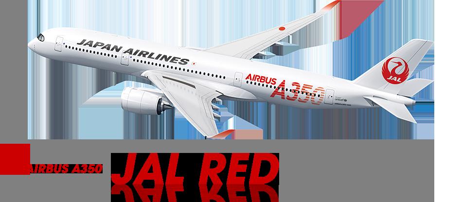 JAL(JL)のエアバスA350。なぜ国内線運用なのか