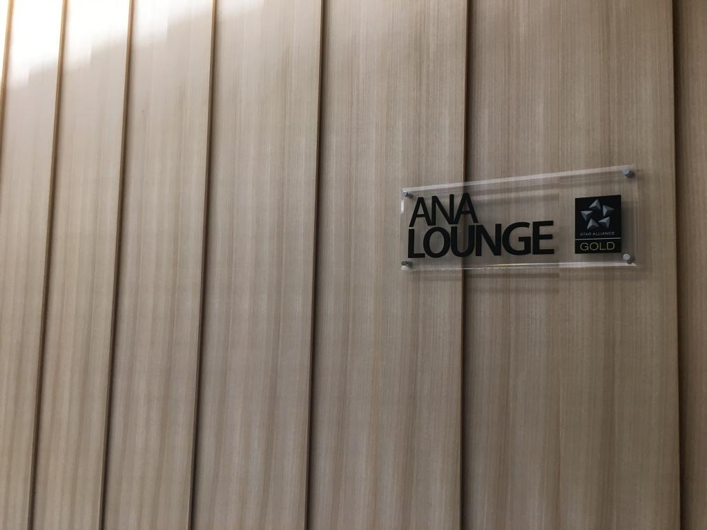 Lounge Review : 福岡空港(FUK)ANAラウンジ(国内線)(2019/2/7以降)