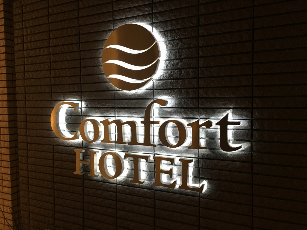 Hotel Review : コンフォートホテル 東京東神田(Comfort Hotel Tokyo Higashi Kanda)