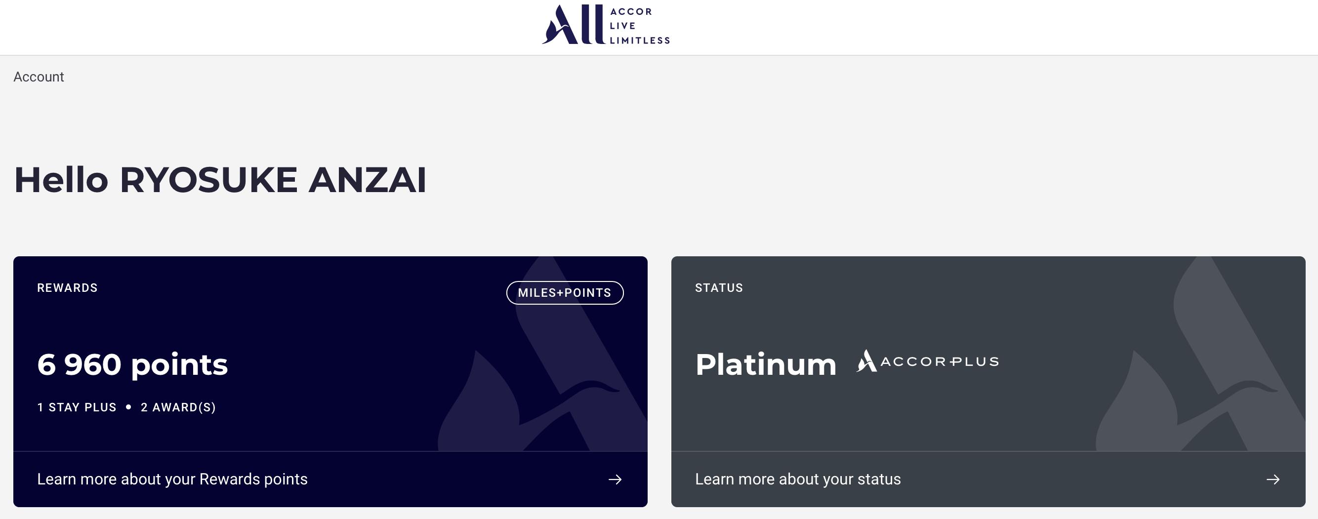 アコーホテルズの新しいポイントプログラム「ALL」スイートナイトアップグレードの使い方