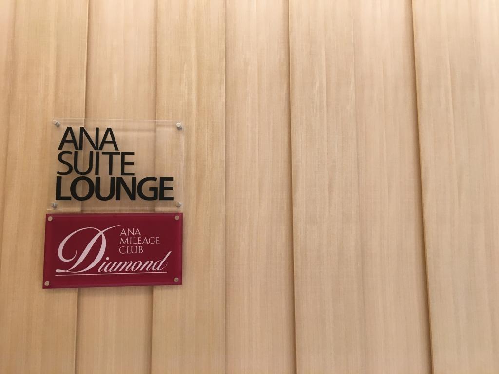 Lounge Review : 福岡空港(FUK)ANA Suiteラウンジ(国内線)