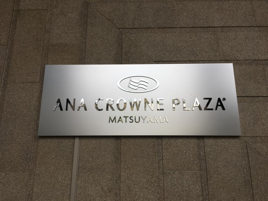 Hotel Review : ANAクラウンプラザホテル松山 (ANA Crowne Plaza Hotel Matsuyama)
