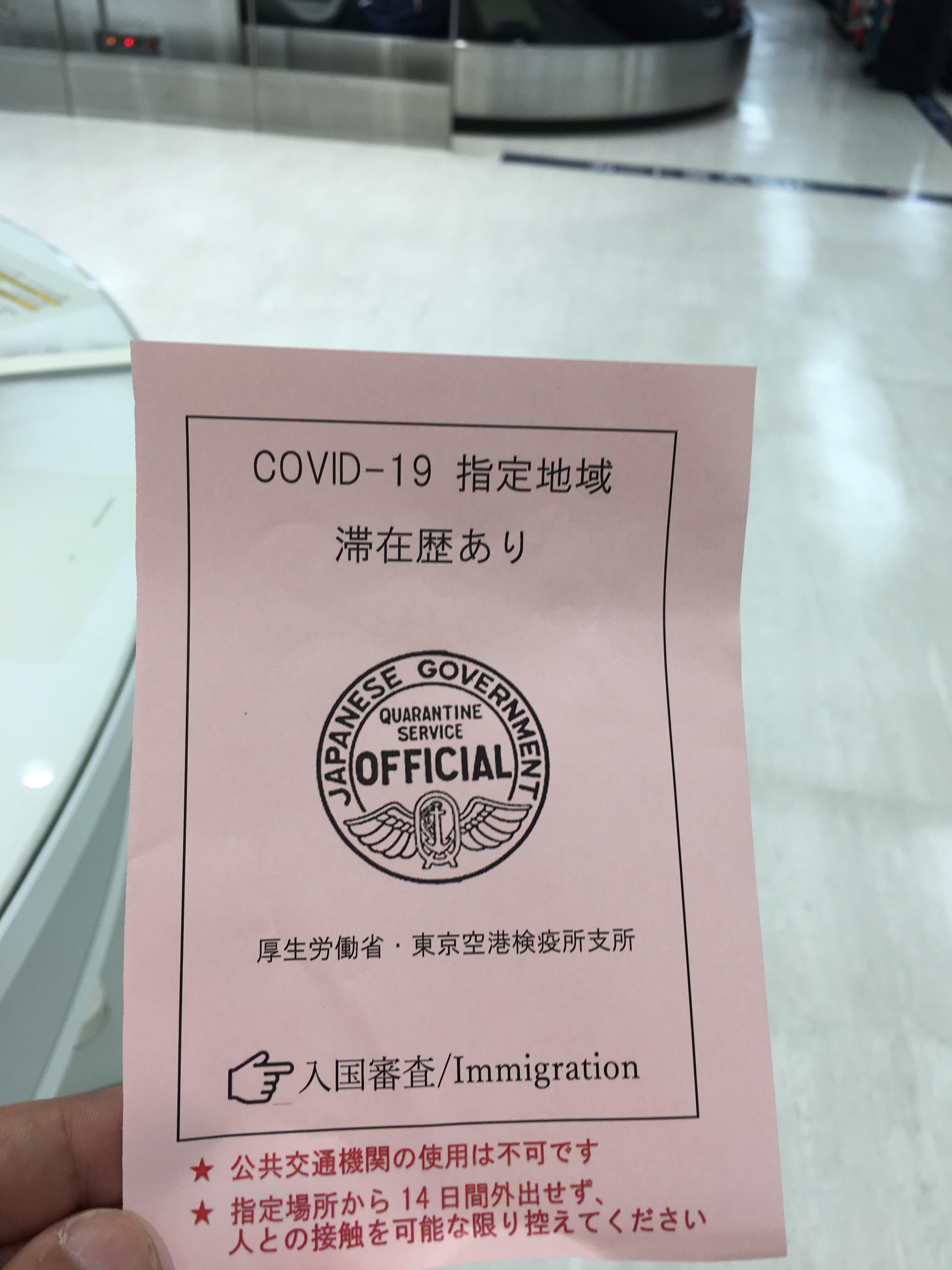 実録・日本帰国時の空港におけるPCR検査(2020年7月)