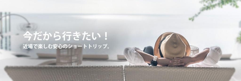 IHG ANAホテルズの「ステイケーション」キャンペーン(2020/7/31予約分まで)
