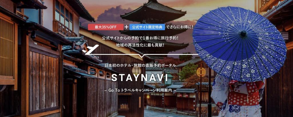 GO TOトラベルキャンペーン利用に必要なSTAYNAVIの使い方