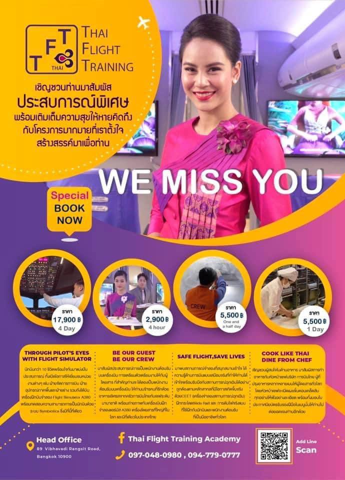 タイ国際航空(TG)のトレーニングコースが受けられます