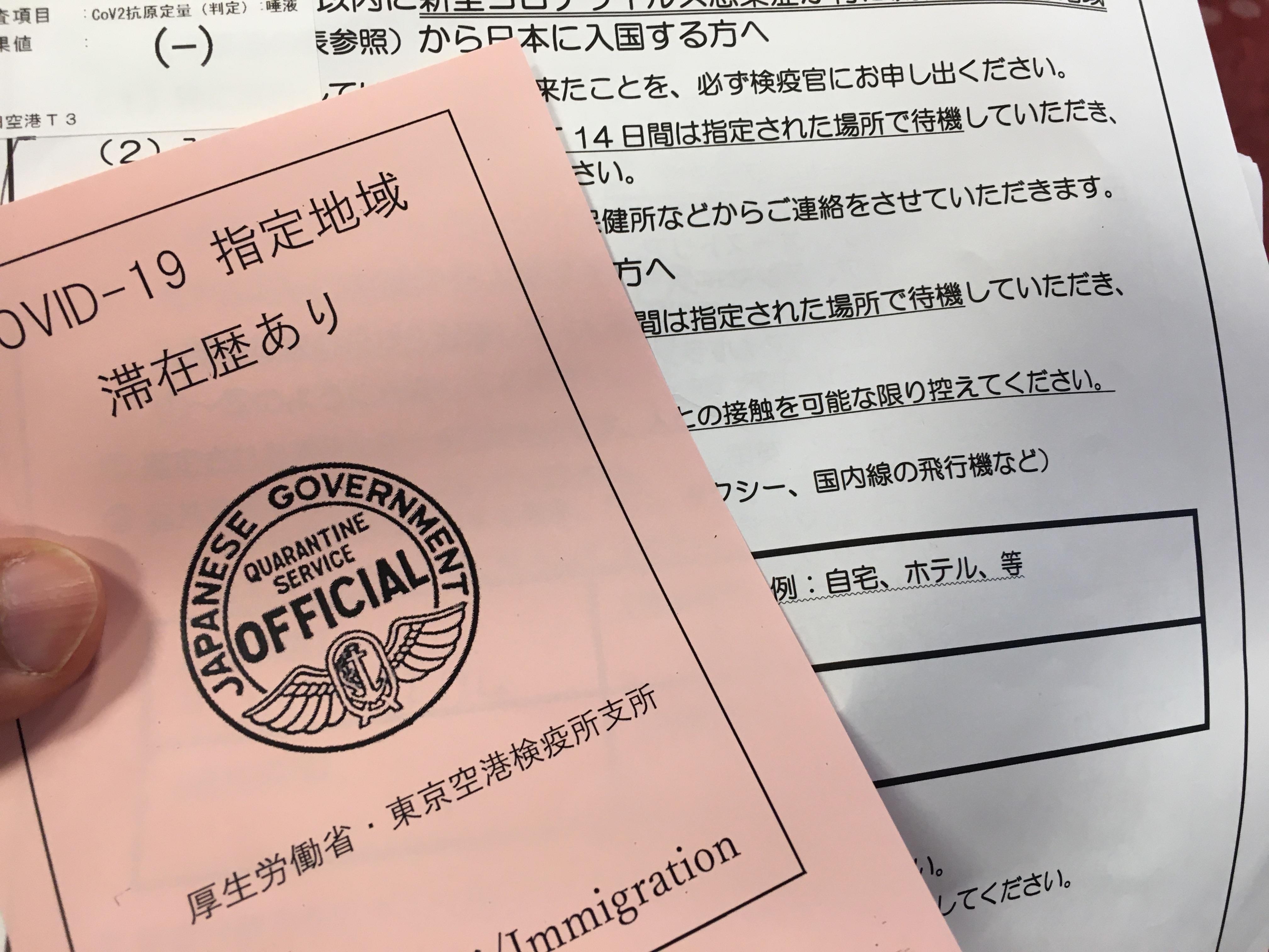 [2020年9月版]実録・日本帰国時の空港におけるPCR検査