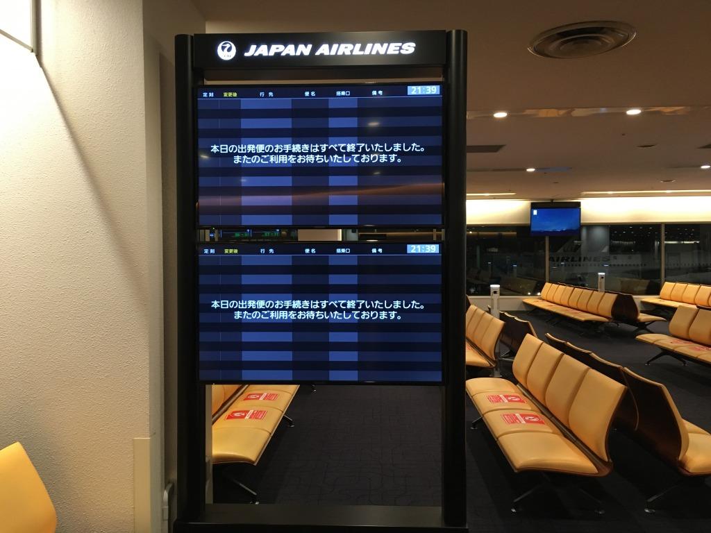 日本航空(JL) JL208(中部(NGO) – 羽田(HND))のWiFiスピードチェック