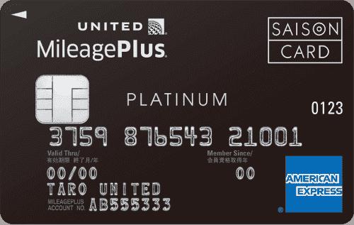 MileagePlusセゾンプラチナ・アメリカン・エキスプレス・カードの損益分岐点を考える