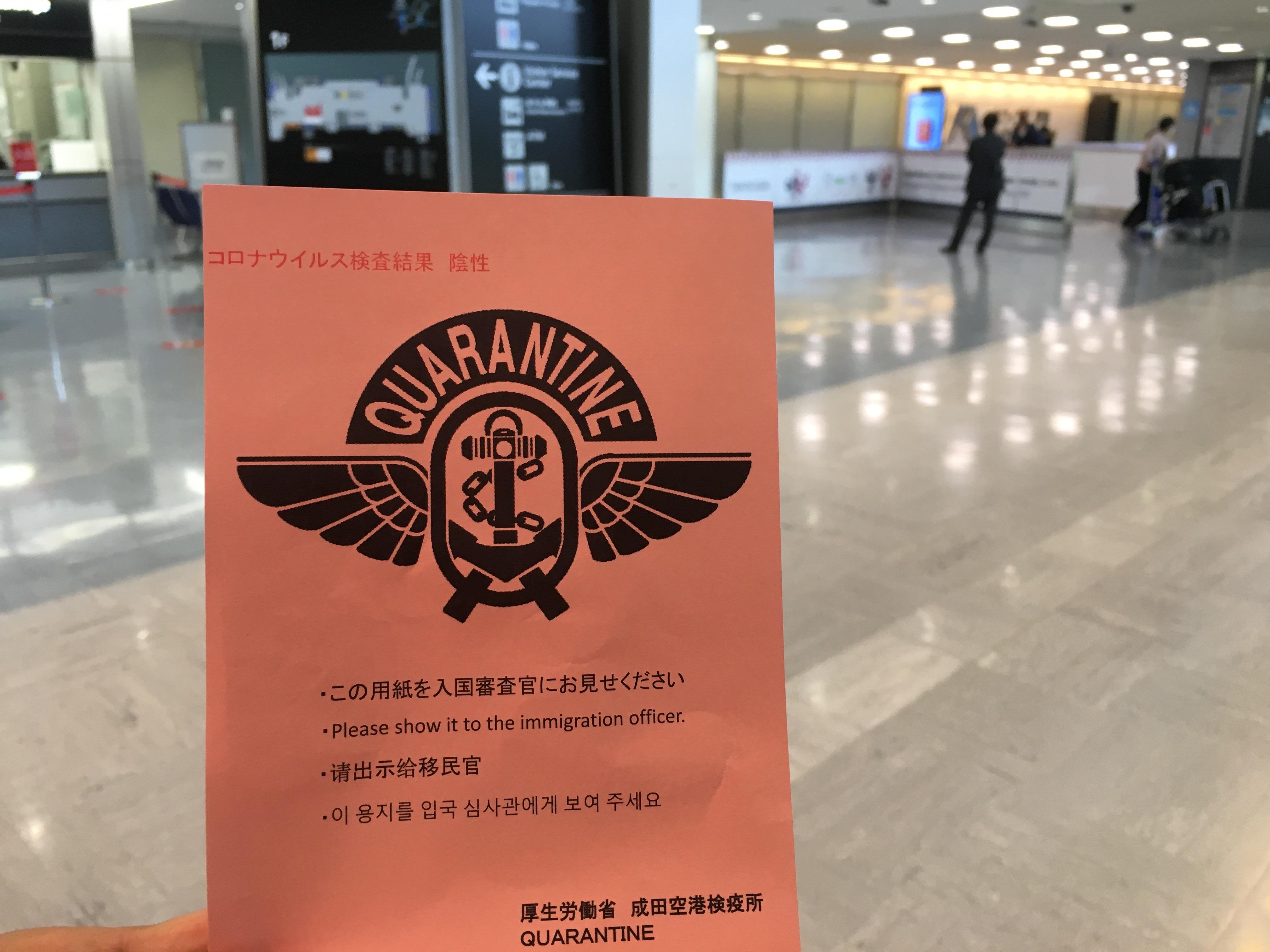 [2020年11月版]実録・日本帰国時の空港におけるPCR検査(成田空港(NRT))