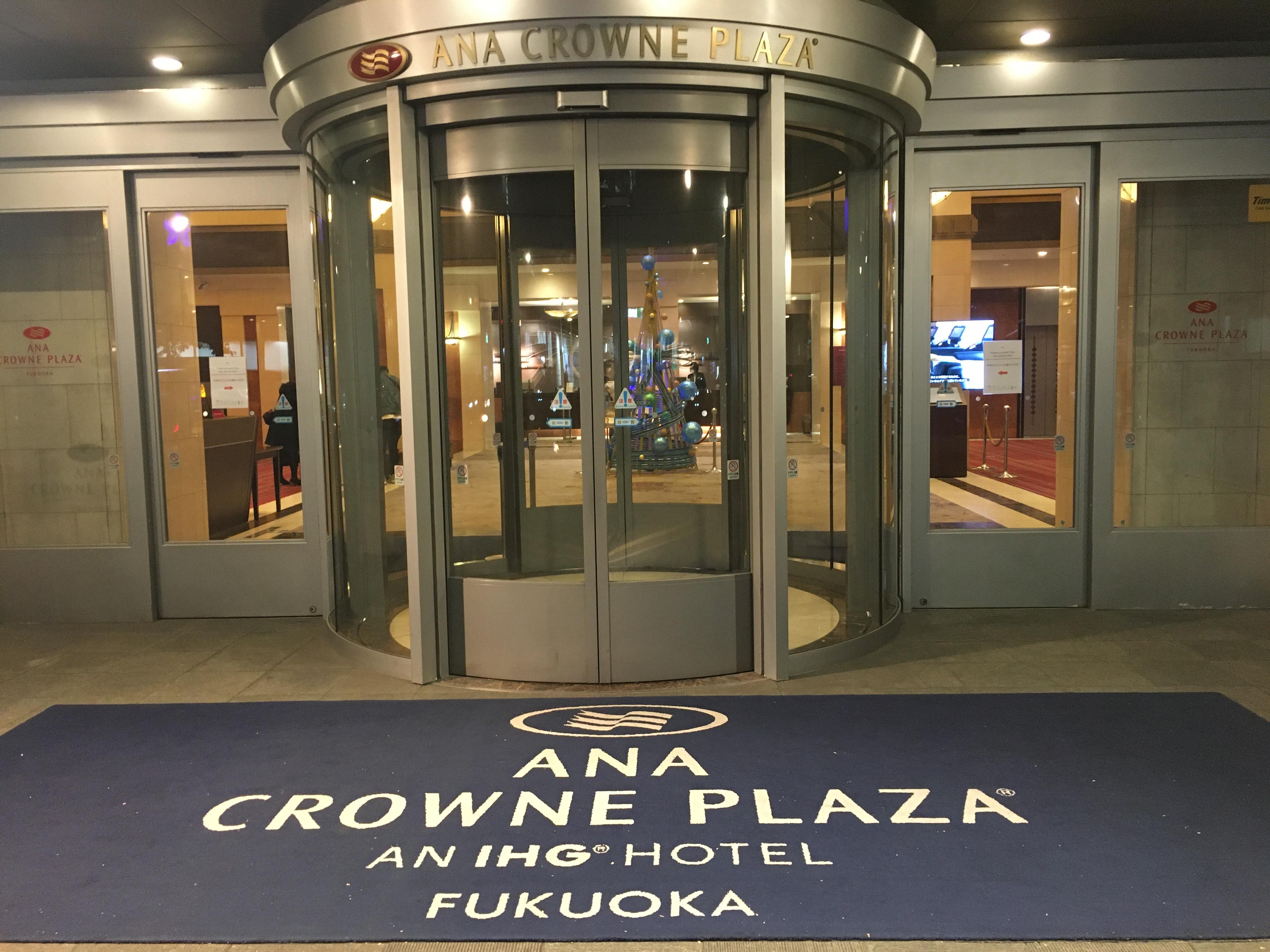 Hotel Review : ANAクラウンプラザホテル 福岡 (ANA Crowne Plaza Hotel Fukuoka)