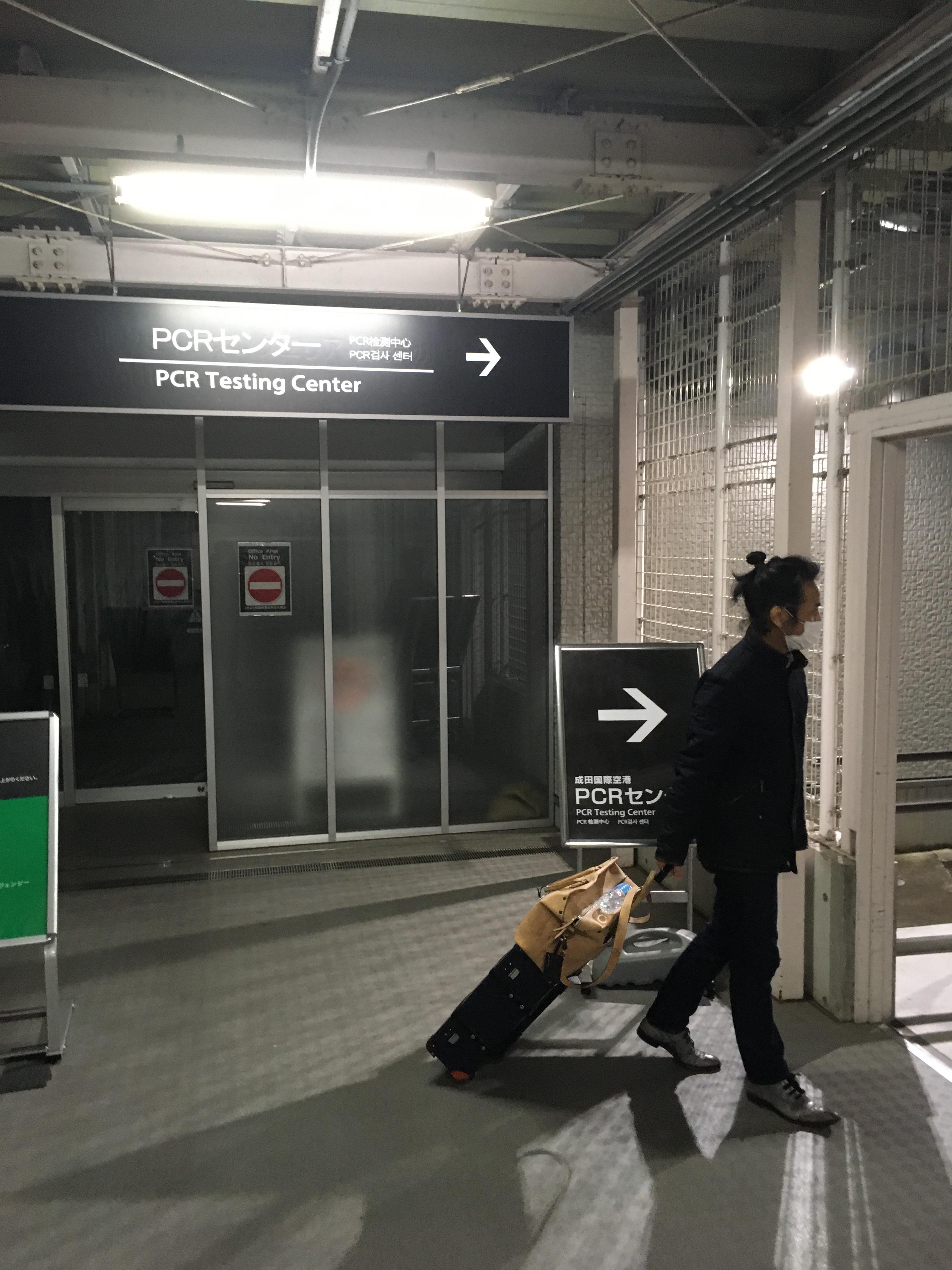 【2021年2月版】実録・出国時のPCR検査(成田空港(NRT)第2ターミナル)