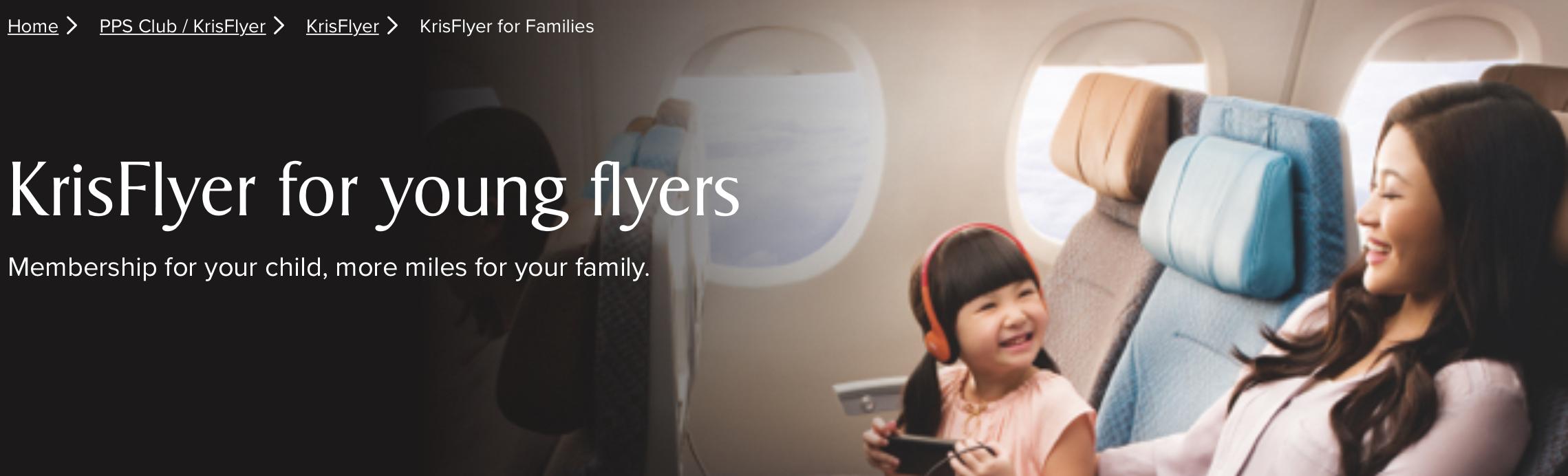 シンガポール航空(SQ)のマイレージが家族間で「共有」できるようになりました